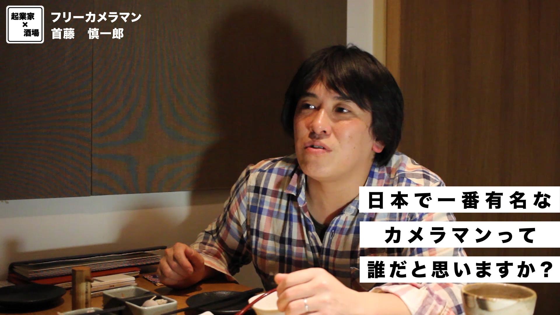 日本で一番有名なカメラマンとは