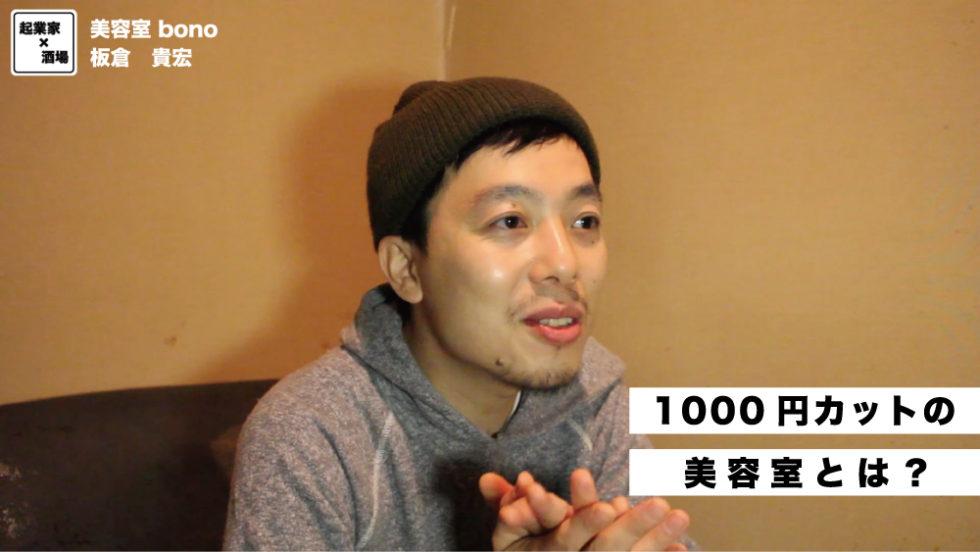 1000円カットの美容室とは