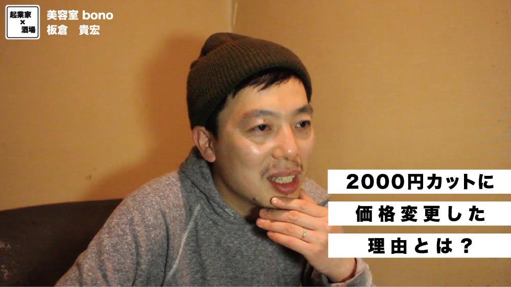 2000円カットに価格変更した理由
