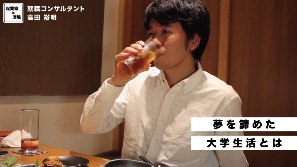 夢を諦めた関西大学での生活とは