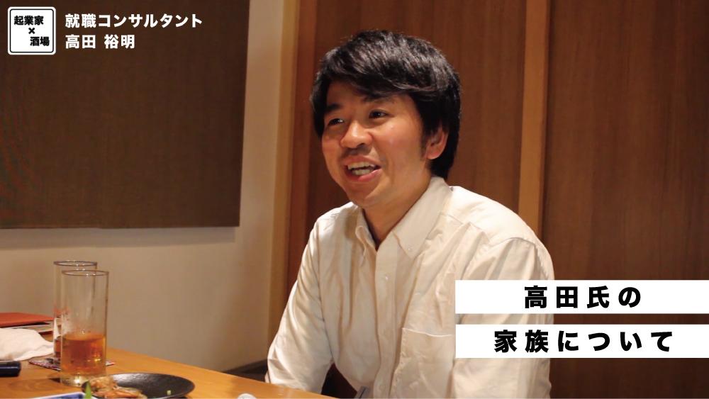 高田裕明氏の家族について