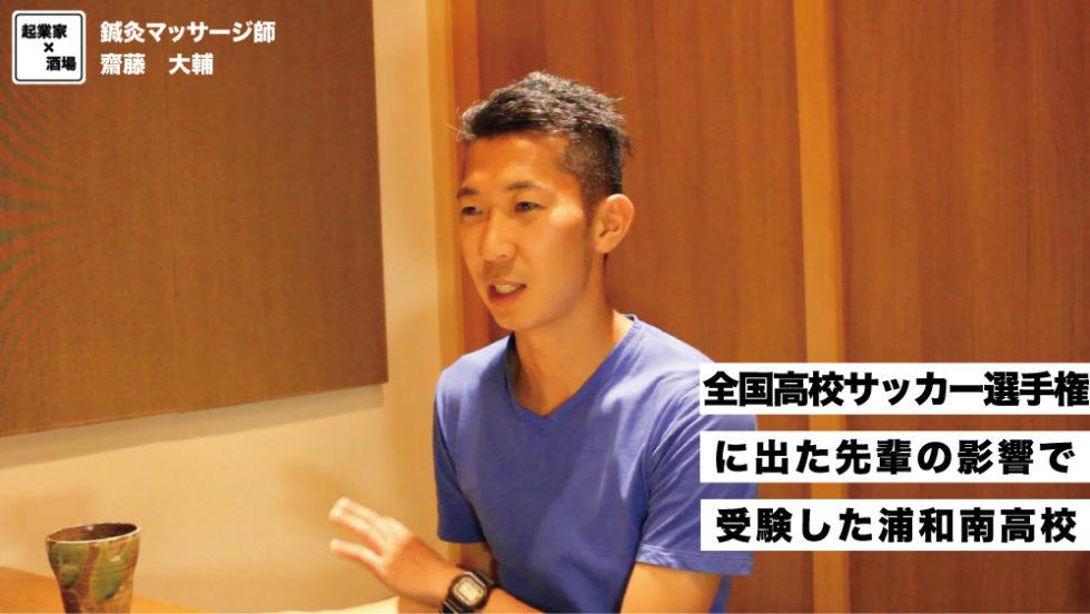 全国高校サッカー選手権に出た先輩の影響で受験した浦和南高校とは