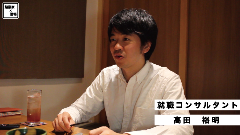 就職コンサルタント/高田裕明