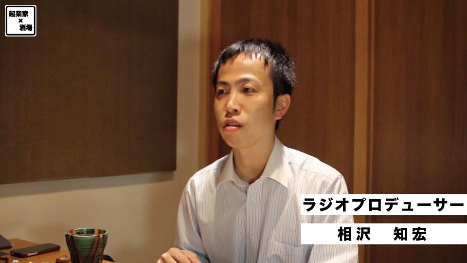 ラジオプロデューサー / 相沢知宏