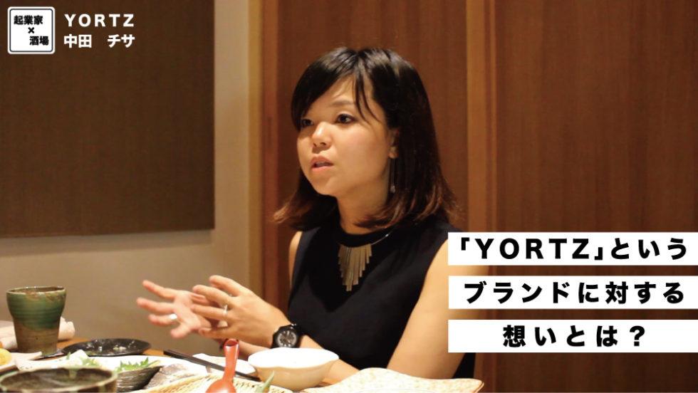 「YORTZ」というブランドに対する想い