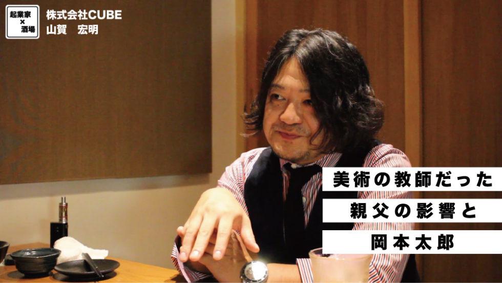 美術の教師だった親父の影響と岡本太郎