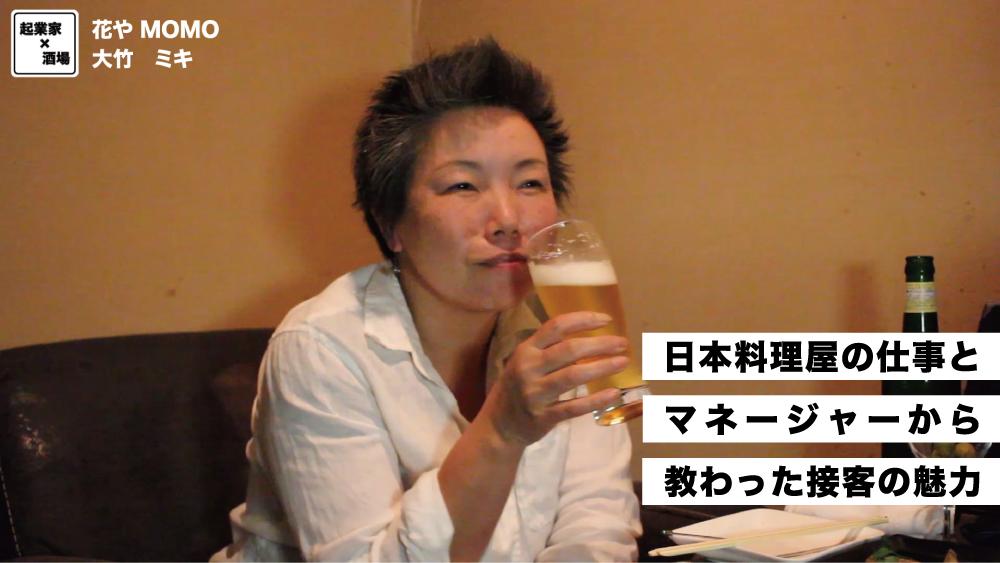 日本料理屋の仕事とマネージャーから教わった接客の魅力とは