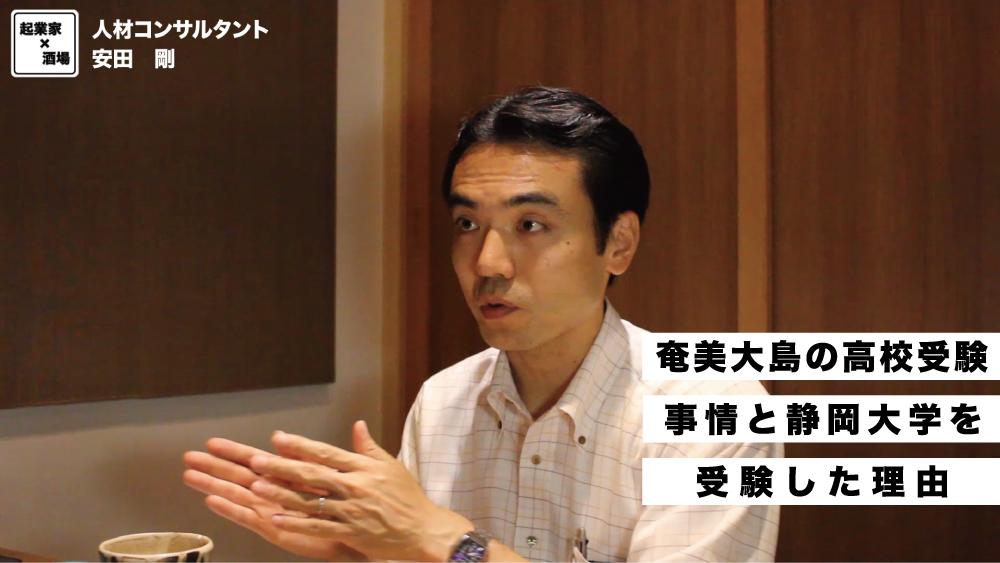 奄美大島の高校受験事情と静岡大学を受験した理由