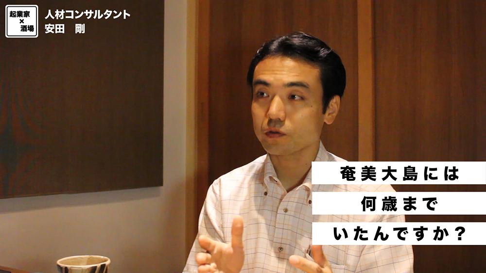 奄美大島に何歳までいましたか