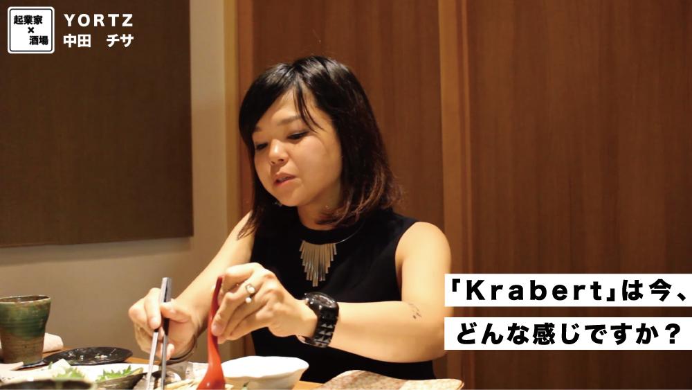 「Krabert」は今どんな感じですか