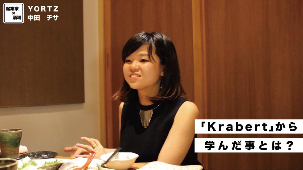 蝶ネクタイのブランド「Krabert」から学んだこと