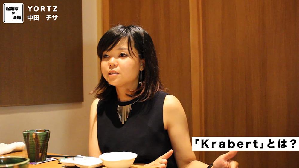 蝶ネクタイのブランド「Krabert」とは