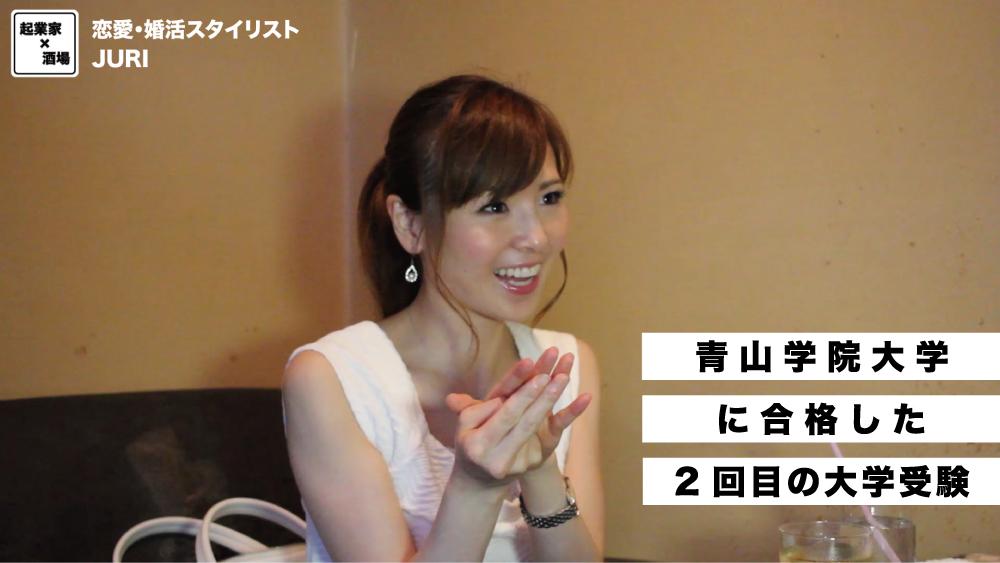 青山学院大学に合格した2回目の大学受験とは
