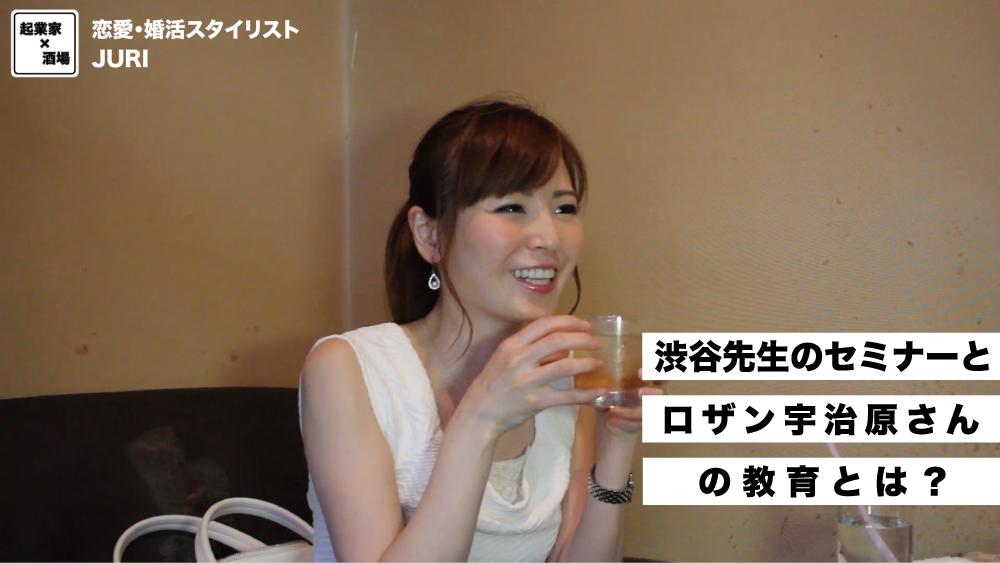 渋谷先生のセミナーとロザン宇治原さんの教育とは