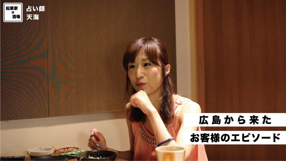 広島から来たお客様のエピソードとは