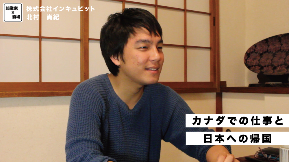 カナダでの仕事と日本への帰国について