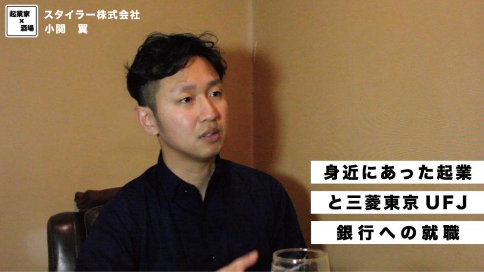 身近にあった起業と三菱東京UFJ銀行への就職とは