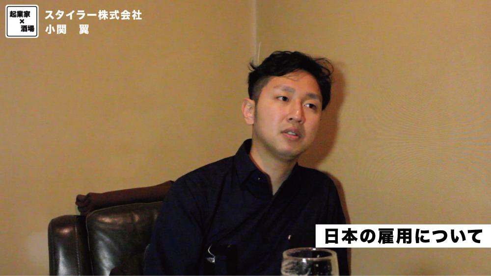 日本の雇用について