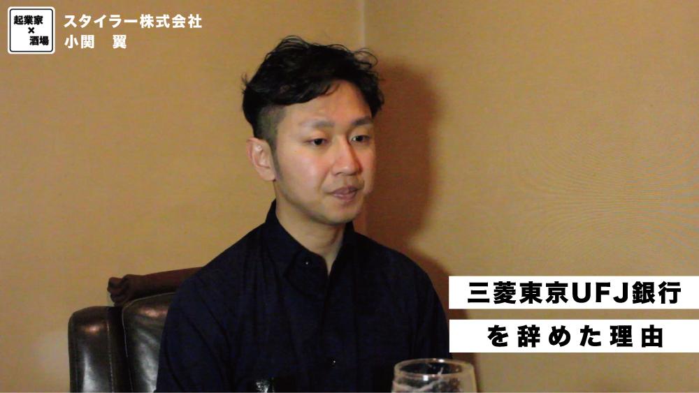 三菱東京UFJ銀行を辞めた理由とは
