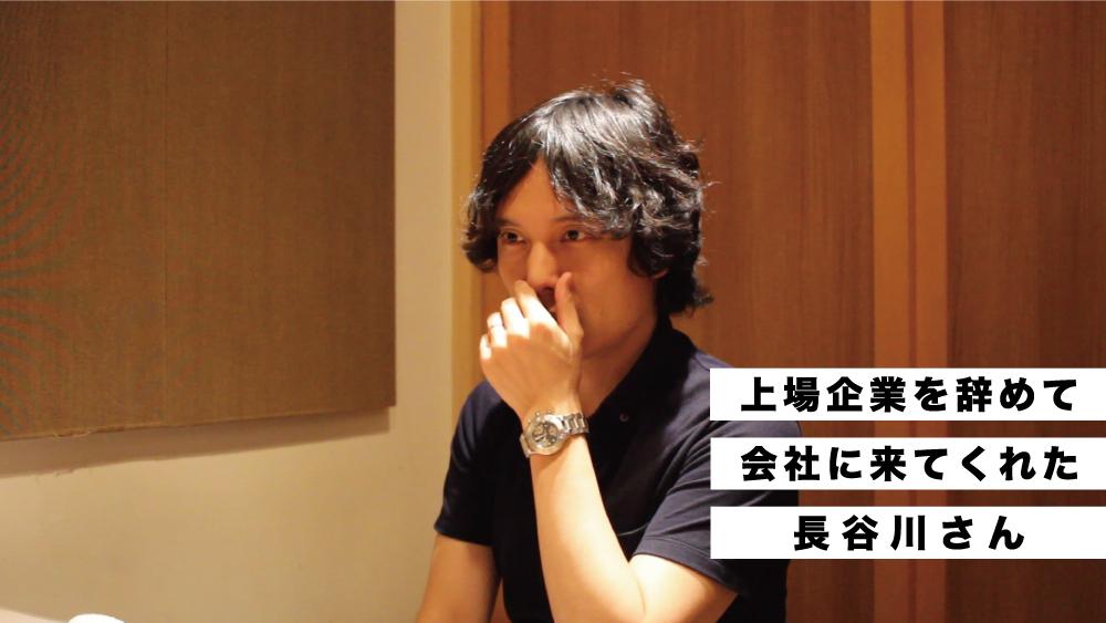 上場企業を辞めて会社に来てくれた長谷川さん