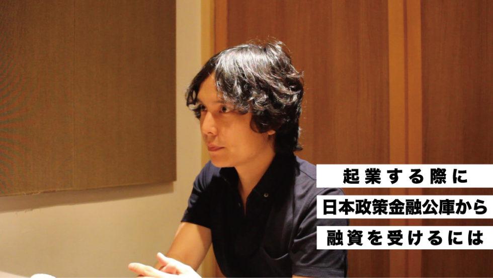 起業する際に日本政策金融公庫から融資を受けるには
