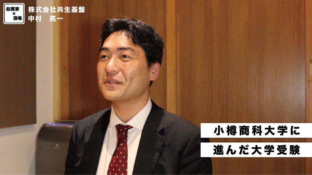 小樽商科大学に進んだ大学受験